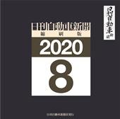 日刊自動車新聞縮刷版DVD-ROM2020年8月号