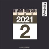日刊自動車新聞縮刷版DVD-ROM版2021年2月号