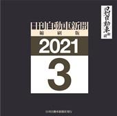 日刊自動車新聞縮刷版DVD-ROM版2021年3月号