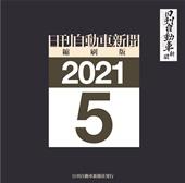 日刊自動車新聞縮刷版DVD-ROM版2021年5月号