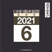 日刊自動車新聞縮刷版DVD-ROM版2021年6月号