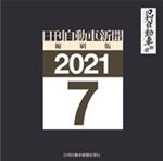 日刊自動車新聞縮刷版DVD-ROM版2021年7月号