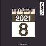日刊自動車新聞縮刷版DVD-ROM版2021年8月号