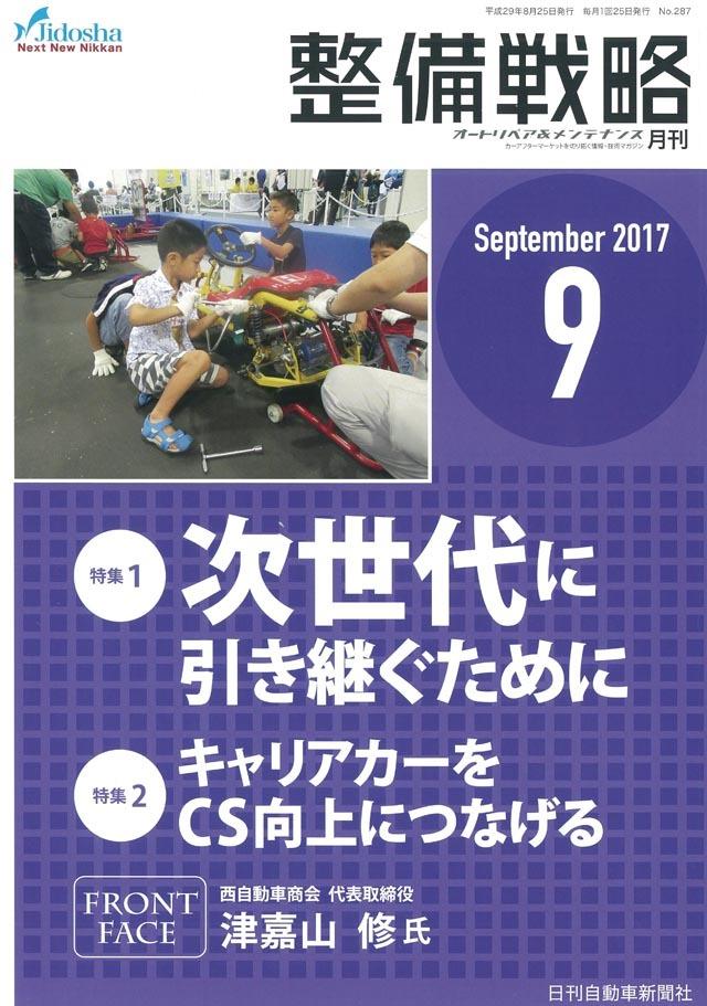 整備戦略2017年9月号