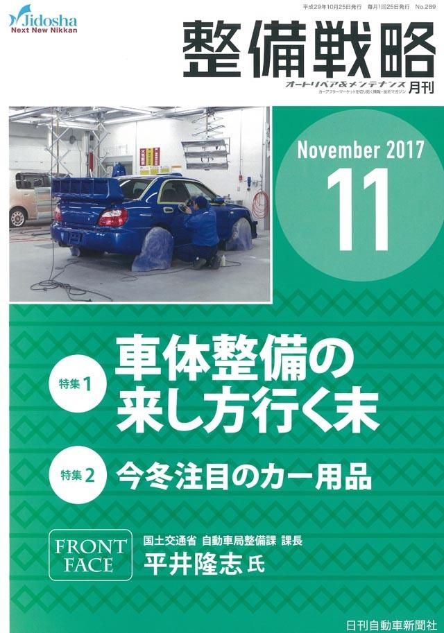 整備戦略2017年11月号