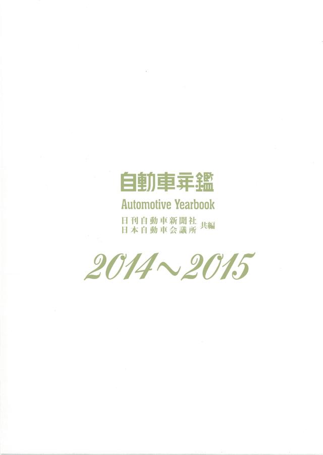 自動車年鑑2014-2015年版