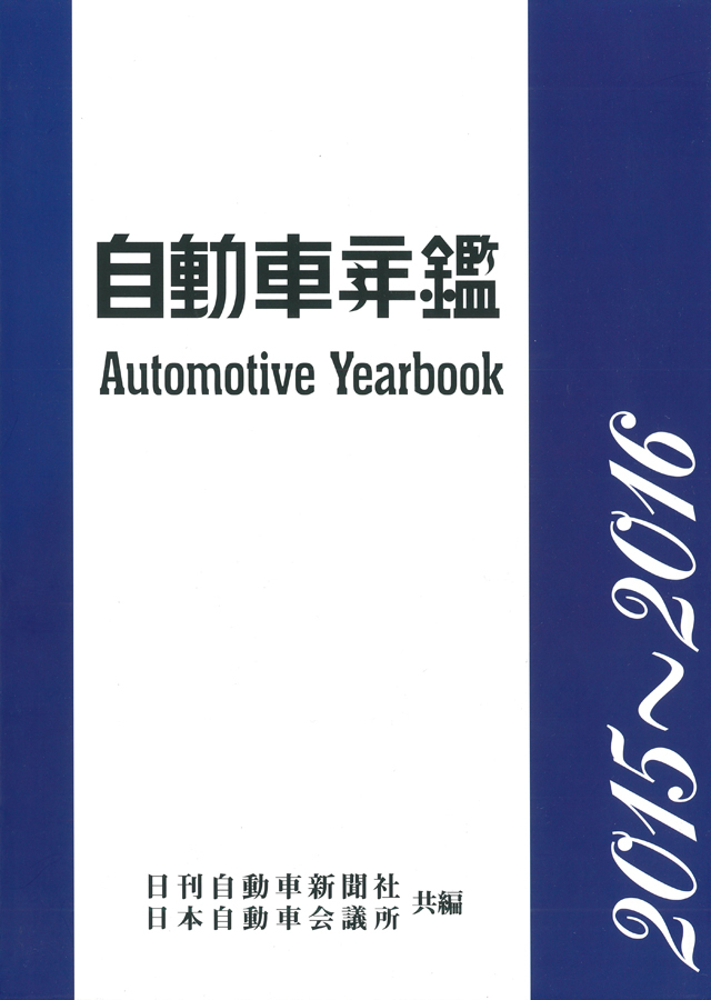 自動車年鑑2015-2016年版