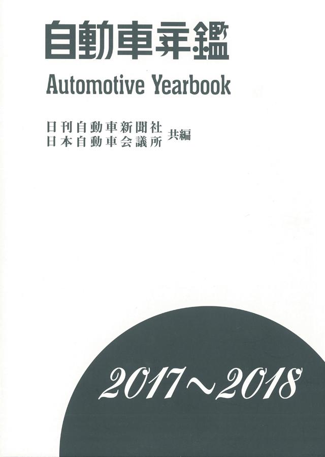 自動車年鑑2017-2018年版