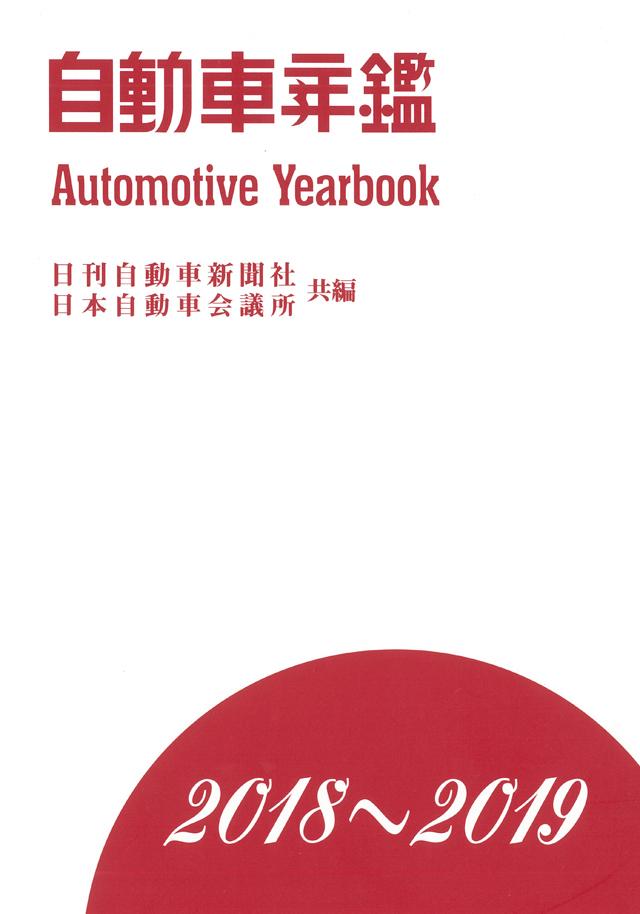 自動車年鑑2018-2019年版