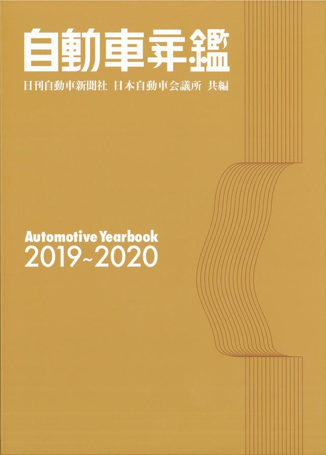自動車年鑑2019-2020年版