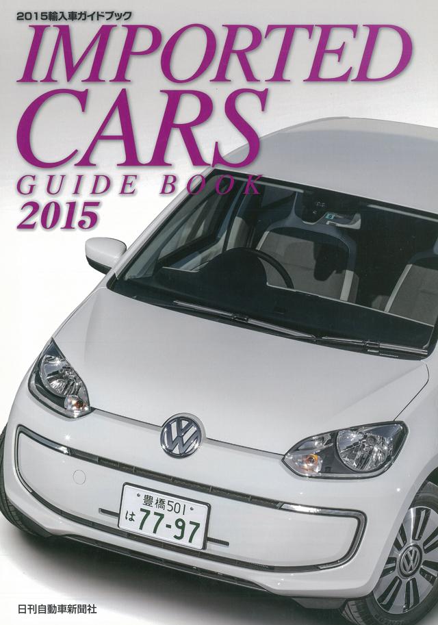 2015輸入車ガイドブック