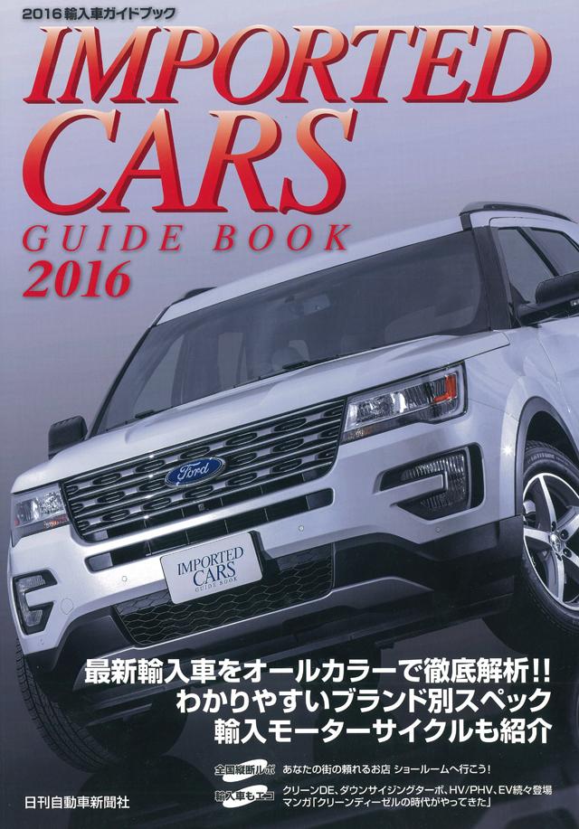 2016輸入車ガイドブック