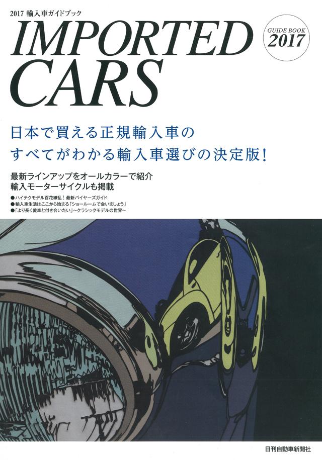 2017輸入車ガイドブック