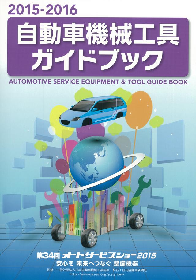2015-2016自動車機械工具ガイドブック