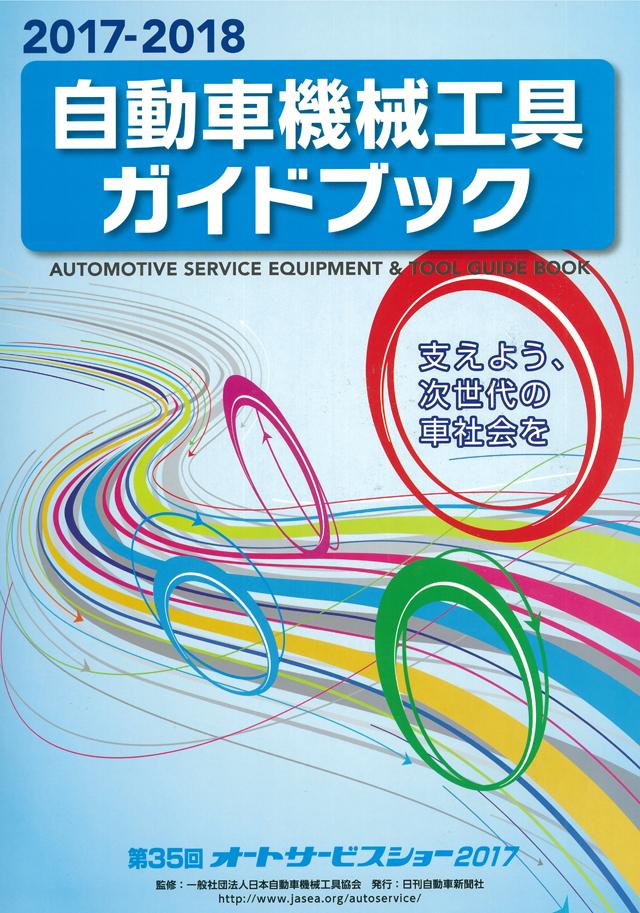 2017-2018自動車機械工具ガイドブック