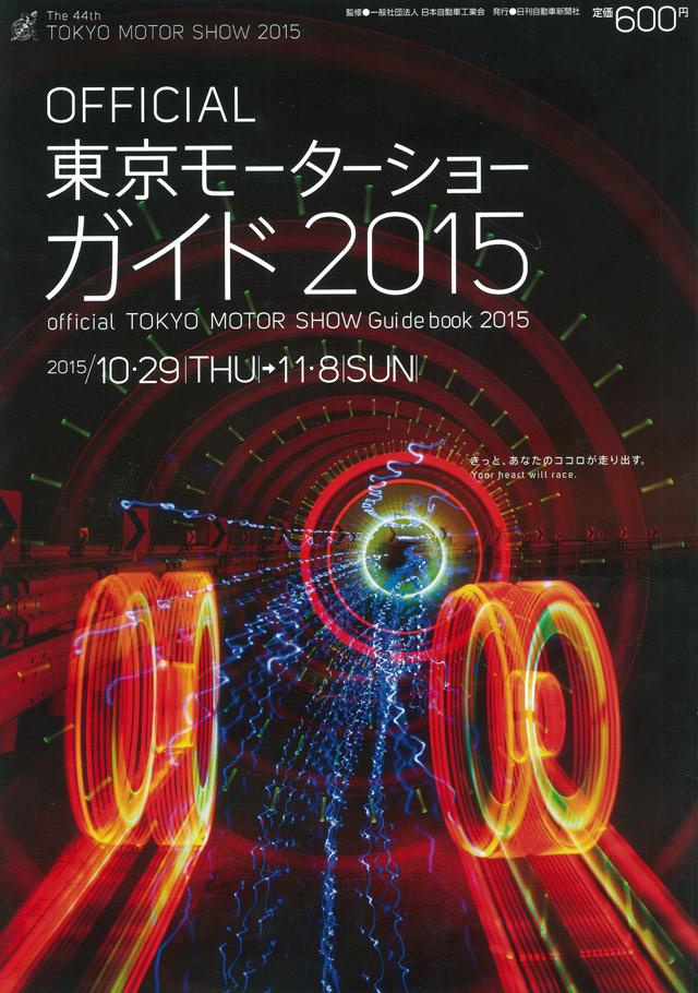 東京モーターショーガイド2015
