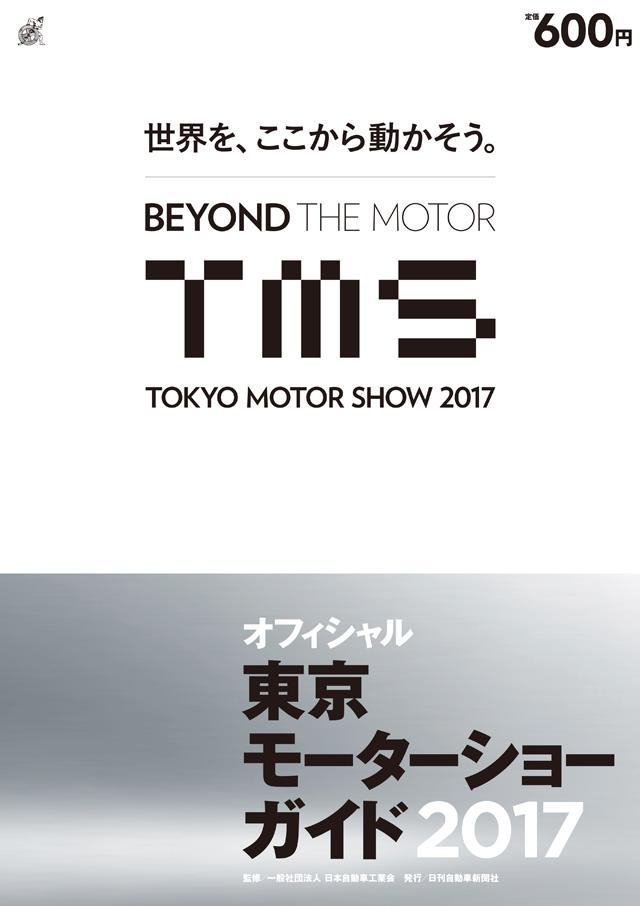 東京モーターショーガイド2017