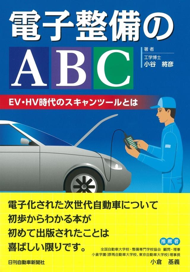電子整備のABC