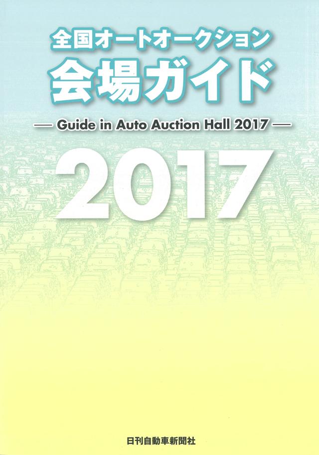 全国オートオークション会場ガイド2017
