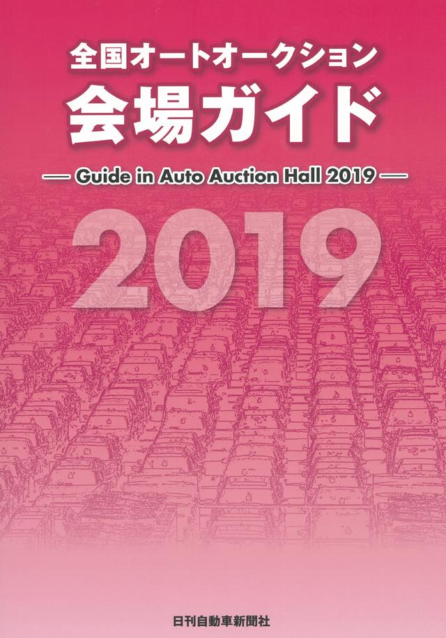 全国オートオークション会場ガイド2019