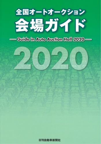 全国オートオークション会場ガイド 2020