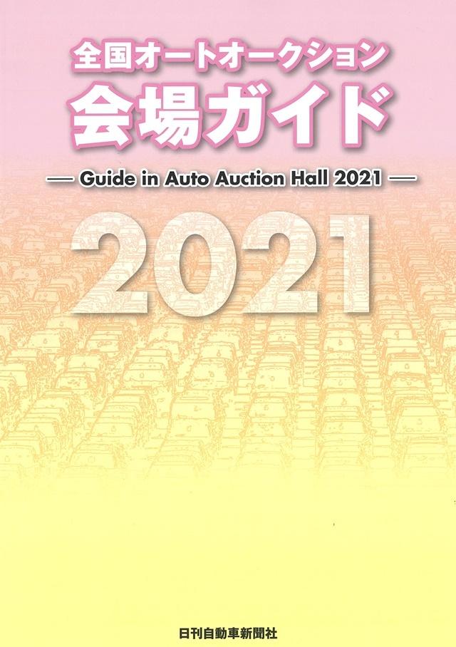全国オートオークション会場ガイド2021