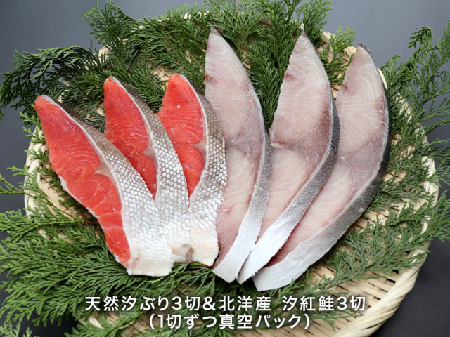 天然汐ぶり3切&北洋産 汐紅鮭3切
