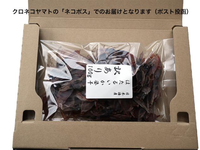 日本海産 不選別 訳ありほたるいか姿干し 1袋(100g) ネコポス