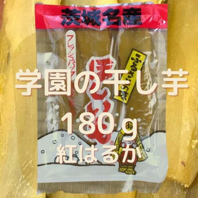 学園の干し芋(180g)【 11月末発送開始予定】