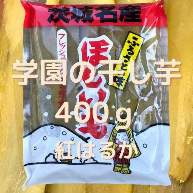 学園の干し芋(400g)【 11月末発送開始予定】