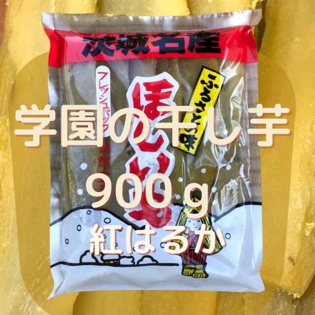 学園の干し芋(900g)【 11月末発送開始予定】