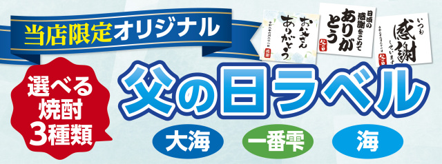 父の日ラベル 1800ml 選べる焼酎 当店限定オリジナルラベル