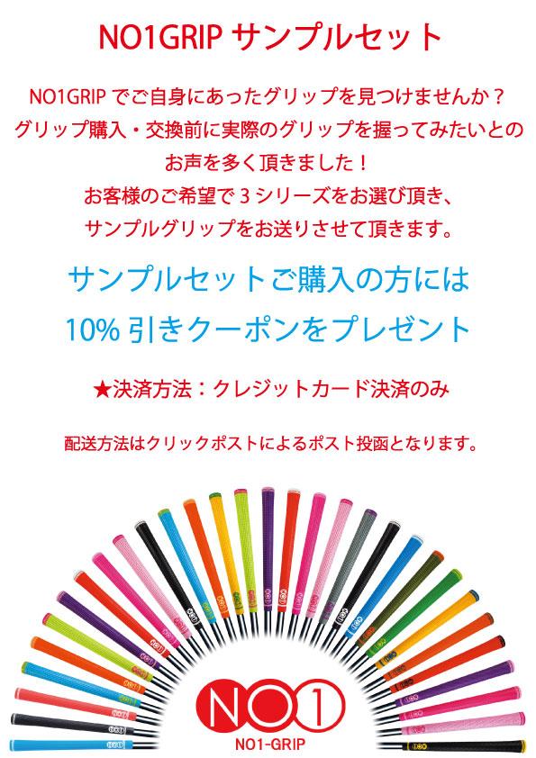 アクリルパイプ付グリップサンプルセット【クリックポスト専用商品】