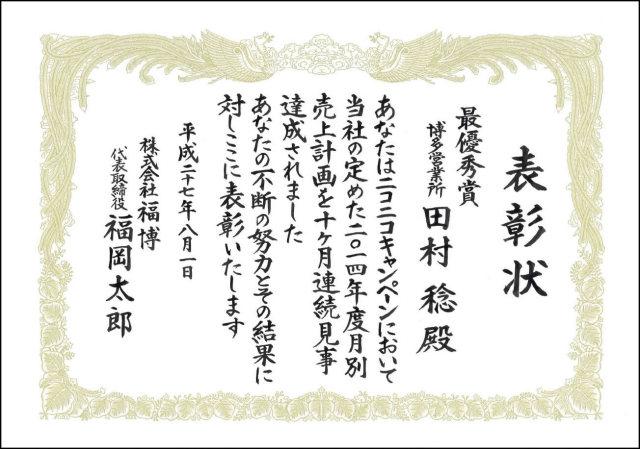 毛筆・ペン字