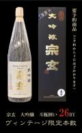 宗玄 斗瓶囲い大吟醸26BY1800ml