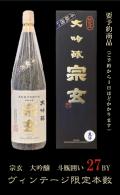 宗玄 斗瓶囲い大吟醸27BY1800ml