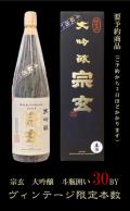 宗玄 斗瓶囲い大吟醸 30BY 1800ml(l箱入り)