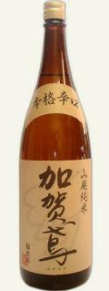 加賀鳶 山廃純米 本格辛口 (福光屋) 1.8L 箱なし