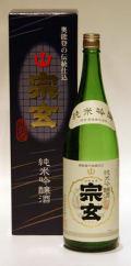 宗玄 純米吟醸酒 1.8L箱入り