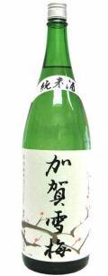 加賀雪梅 純米酒 (中村酒造)1800ml箱なし