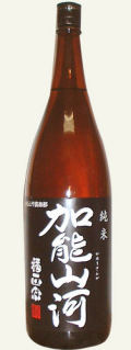 加能山河 純米 黒ラベル(福光屋)  1.8L箱なし