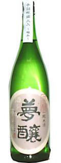 夢醸 (宮本酒造) 極み純米 1.8L箱なし