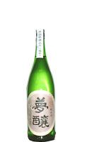 夢醸 純米酒720ml