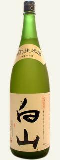 白山 (萬歳楽) 「特別純米酒」 1.8L