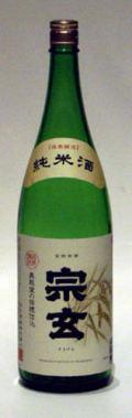 宗玄 純米酒 1.8L箱なし
