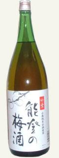 能登の梅酒 (数馬酒造)1.8L箱なし