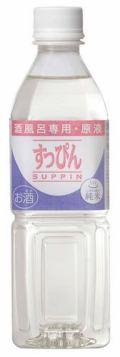 すっぴん酒風呂専用・原液純米500ml