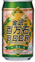 金沢百万石ビール