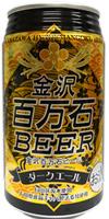 金沢百万石ビール ダークエール350ml