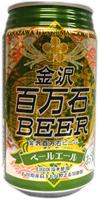 金沢百万石BEER ペールエール350ml